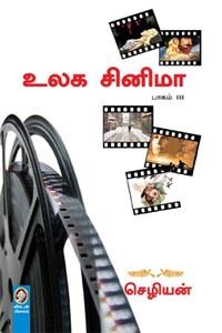 Ulaga cinema Part 3 - உலக சினிமா பாகம் 3