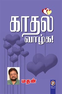 Kathal Valga - காதல் வாழ்க