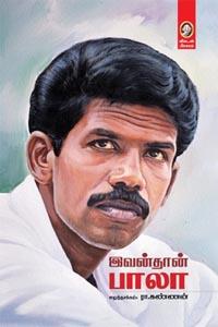Tamil book Ivanthaan Bala