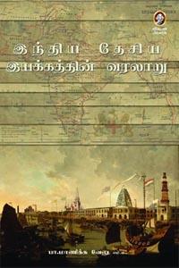 Indiya Desiya Iyakathin Varalaru - இந்திய தேசிய இயக்கத்தின் வரலாறு