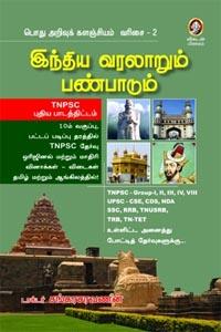 Tamil book Indiya Varalarum Panpaadum TNPSC Puthiya Paada Thittam