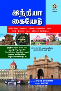India Kaiyedu UPSC TNPSC Muthanmai Thervu Thayaripukana Karuvi Nool - இந்தியா கையேடு UPSC TNPSC முதன்மைத் தேர்வு தயாரிப்புக்கான கருவி நூல்