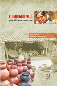 Manvasam Mann Manamum Maruthuva Ragasiyangalum - மண்வாசம் மண் மணமும் மருத்துவ ரகசியங்களும்