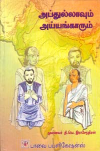 Abdullavum  Ayyangaarum - அப்துல்லாவும் அய்யங்காரும்