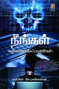 Tamil book Neengal Kankanikka Padugireergal