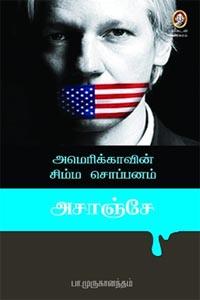 Americavin Simha Soppanam Asaanjai - அமெரிக்காவின் சிம்ம சொப்பனம் அசாஞ்சே