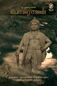 Poja Rajan - போஜராஜன்