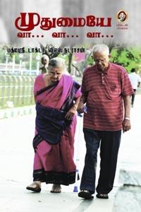 Tamil book Muthumaiye Va va va