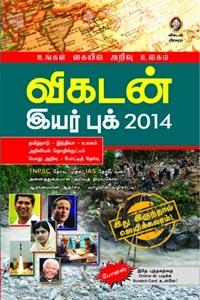 Vikatan Year Book 2014 - விகடன் இயர் புக் 2014