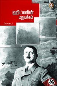 Tamil book Hitlarin Marupakkam