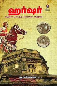 Harshar Sathanai Padaitha Perarasarin Saritharam - ஹர்ஷர் சாதனை படைத்த பேரரசரின் சரித்திரம்