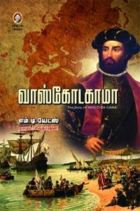 Vaskodagama - வாஸ்கோடகாமா