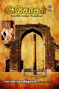 Ashokar Perarasarin Kalamum Perumaiyum - அசோகர் பேரரசரின் காலமும் பெருமையும்