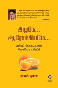 Tamil book Azhage Aarokyame Malivu Porutkalil Polivu ragasiyam