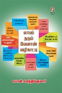 Labam Tharum Velaan Vazhikaati - லாபம் தரும் வேளாண் வழிகாட்டி