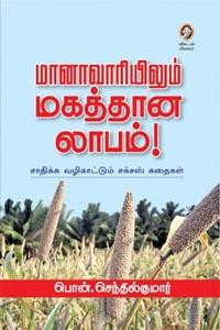 Tamil book Maanavaariyulum Mahathana Labam