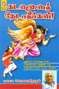 Tamil book Kadavulai thedatheergal