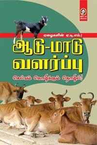 Tamil book Aadu Maadu Valarpu Selvam Kolikkum Thozhil
