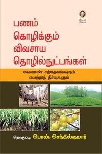 Tamil book Panam Kolikkum Vivasaya Thozhil Nutpangal