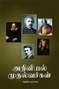 Ariviyal Mudhalvargal - அறிவியல் முதல்வர்கள்
