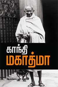 காந்தி மகாத்மா