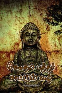 Gowthama Buthar Kattum Vazhi - கௌதம புத்தர் காட்டும் வழி