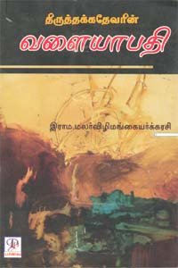 Tamil book Thiruthakka Devarin Valayaapathi