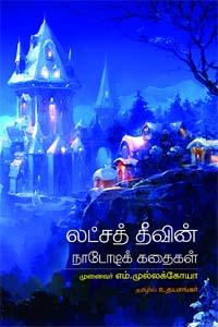 Latchath Theevin Naadodi Kadhaigal - லட்சத் தீவின் நாடோடிக் கதைகள்