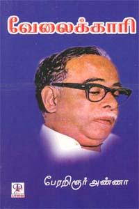 Velaikaari - வேலைக்காரி