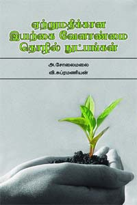 Ettrumathikkana Iyarkai Velanmai Thozhiyil Notpangal - ஏற்றுமதிக்கான இயற்கை வேளாண்மை தொழில் நுட்பங்கள்