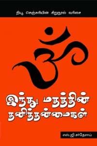 Tamil book இந்து மதத்தின் தனித்தன்மைகள்