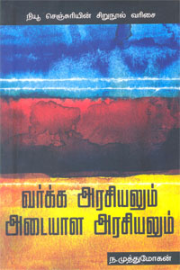 Tamil book வர்க்க அரசியலும் அடையாள அரசியலும்