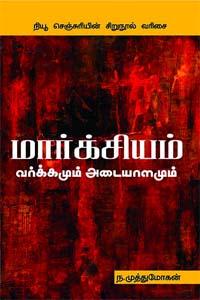 Tamil book மார்க்சியம் வர்க்கமும் அடையாளமும்