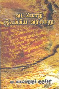 Vadamozhi Ilakiya Varalaru (History of Sanskrit Literature (Vedic Period)) - வடமொழி இலக்கிய வரலாறு