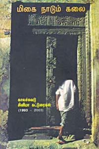 மிகை நாடும் கலை காலச்சுவடு சினிமா கட்டுரைகள் (1993 - 2003)