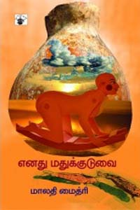 Enathu Mathukuduvai (Poetry) - எனது மதுக்குடுவை