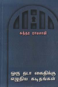Oru Thada Kaithikku Ezuthiya Kadithangkal - ஒரு தடா கைதிக்கு எழுதிய கடிதங்கள்