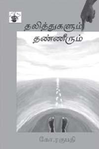Thalithukalum Thaneerum - தலித்துகளும் தண்ணீரும்