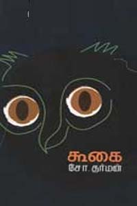 Kuukai (Novel) - கூகை