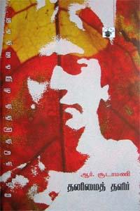 Tanimait Talir (Selected Shortstories) - தனிமைத் தளிர்