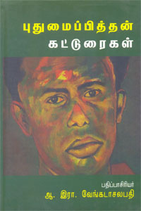 Puthumaipithan Katturaigal (Essays) - புதுமைப்பித்தன் கட்டுரைகள்