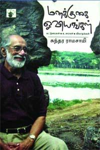 Manakugai Oviangal (Complete Works) - மனக்குகை ஓவியங்கள்