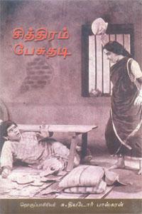 Chitiram Pesuthadi (Articles on Films) - சித்திரம் பேசுதடி