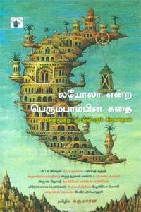 Layola Entra Perumpaampin Kathai (Short Stories) - லயோலா என்ற பெரும்பாம்பின் கதை