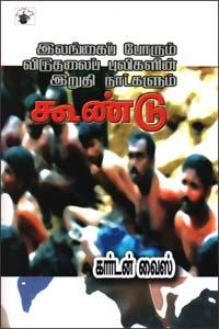 Koondu: Elangai Porum Viduthalai Pulikalin Iruthi Natkalum (History) - கூண்டு இலங்கைப் போரும் விடுதலைப் புலிகளின் இறுதி நாட்களும்