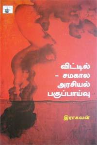 Vittil: Samakala Arasiyal Pakupaivu (Short Stories) - விட்டில் - சமகால அரசியல் பகுப்பாய்வு