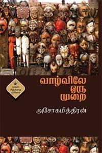 Vaazhvilay Oru Murai - வாழ்விலே ஒரு முறை
