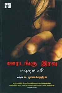Ooradanku Iravu (Essays) - ஊரடங்கு இரவு