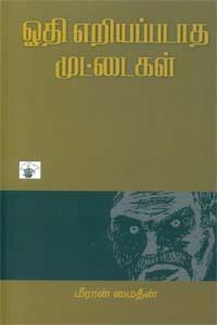Othi Eriyapadatha Muttaikal (Novel) - ஓதி எறியப்படாத முட்டைகள்