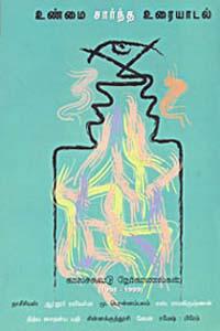 உண்மை சார்ந்த உரையாடல் காலச்சுவடு நேர்காணல்கள் (1998 - 1999)
